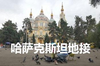 哈萨克斯坦地接LOGO