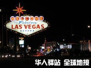 WelcomeToVegasNite-300x225.jpg