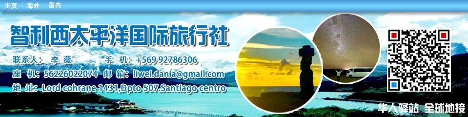 智利地接,智利当地旅行社