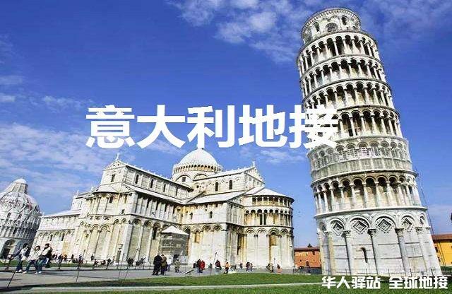 意大利地接LOGO