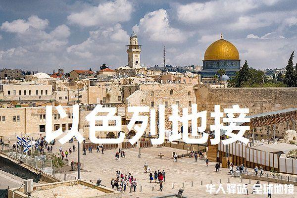 以色列地接LOGO