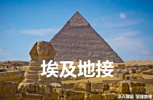 埃及地接LOGO