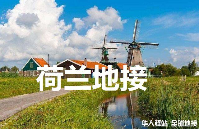 荷兰地接LOGO