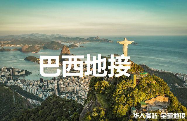 巴西地接LOGO