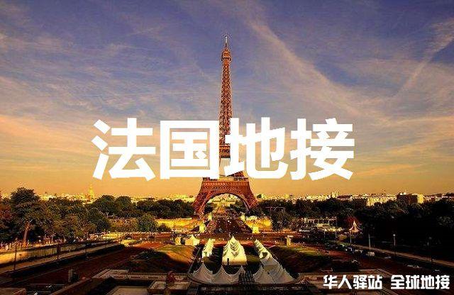 法国地接LOGO