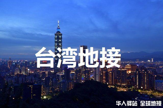 台湾地接LOGO