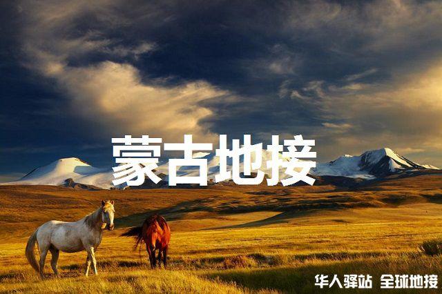 蒙古国地接LOGO