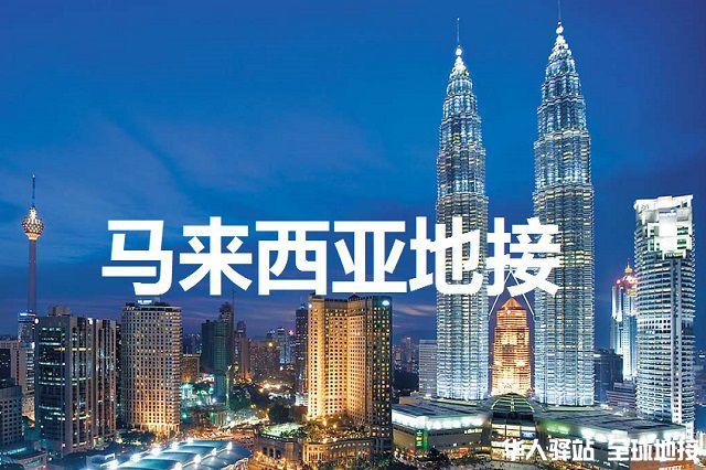 马来西亚地接LOGO
