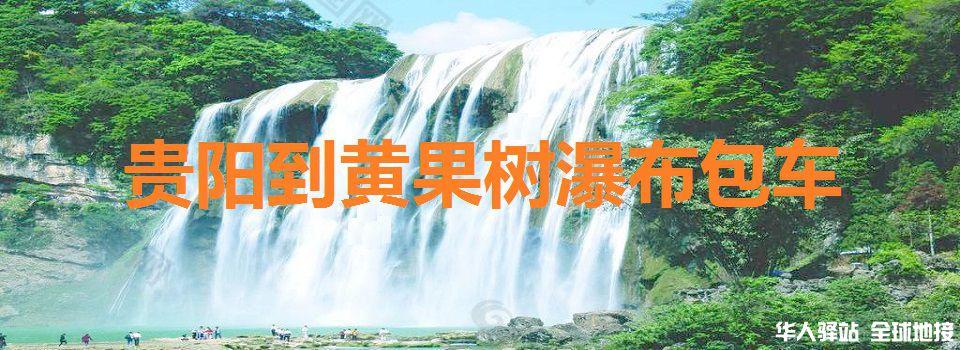 贵阳到黄果树瀑布包车旅游